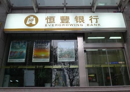Ngân hàng Trung Quốc vỡ nợ 4 tỷ nhân dân tệ
